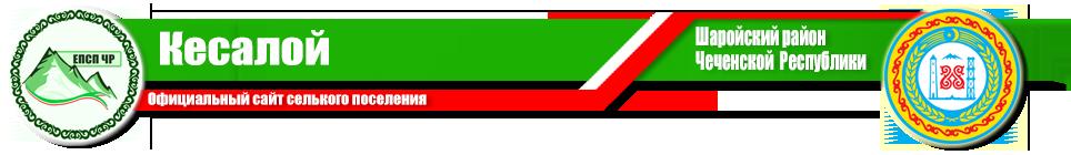 Кесалой | Администрация Шаройского района ЧР